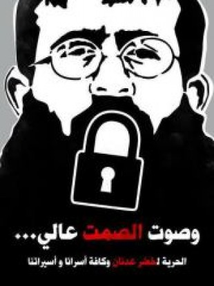 A poster calling for the release of Khader Adnan