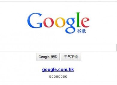 Google's Chinese website, google.cn, has redirected all users attempting to make a search to the Google.com.hk site for Hong Kong.